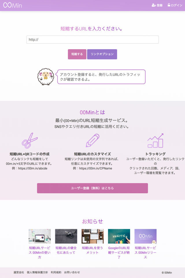 00Min|無料の短縮URL発行+解析サービス