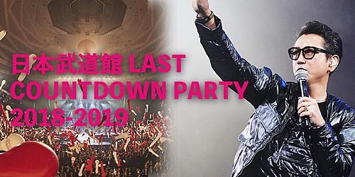 藤井フミヤ、前回の日本武道館カウントダウンライブ全曲ダイジェストを公開