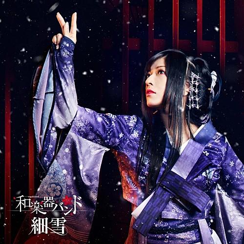 和楽器バンド、3rdシングル『細雪』アートワーク公開