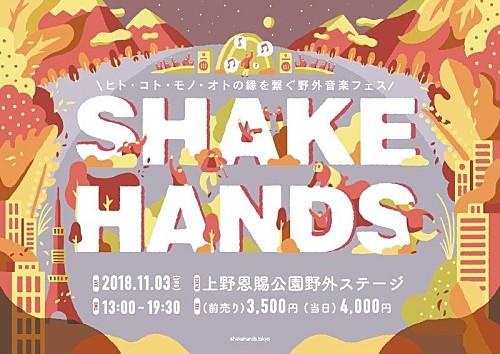 環ROY/大比良瑞希/Nao Kawamuraらが出演する野外音楽フェス【SHAKE HANDS】が11/3に開催