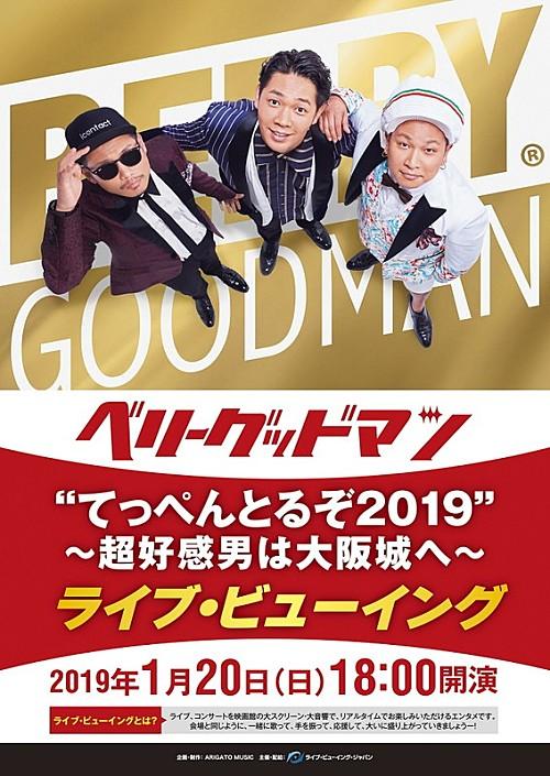 ベリーグッドマン、大阪城公演のライブ・ビューイング決定