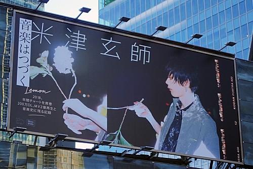 米津玄師、1年間の感謝を込めて「音楽はつづく」看板掲出(本日NHK紅白に初出場)