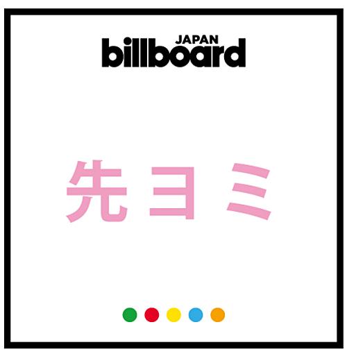 【先ヨミ】ジャニーズWEST『ホメチギリスト/傷だらけの愛』が約11.2万枚で現在シングル首位、嵐7曲がトップ100内にチャートイン