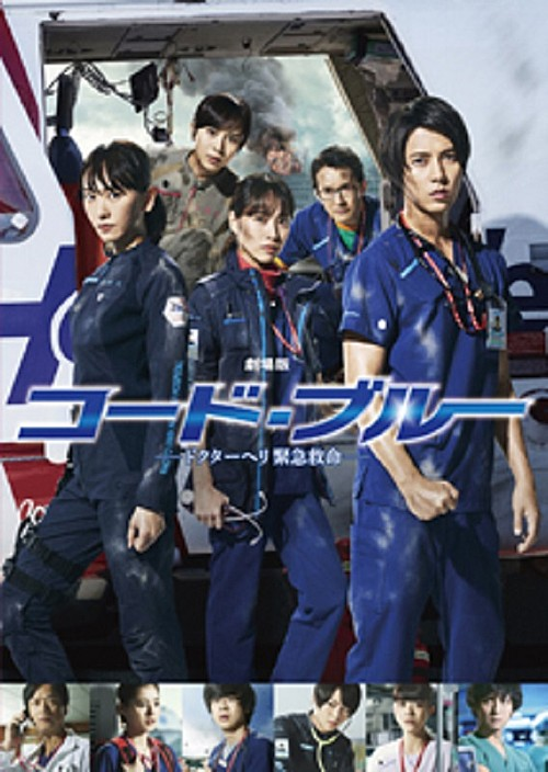 【深ヨミ】『劇場版コード・ブルー -ドクターヘリ緊急救命-』が週間映像タイトル別ヒットチャートで1位に 映画ソフトで半年ぶりの5万枚超え