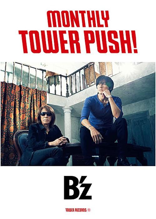 B'zの新アルバム『NEW LOVE』、タワレコでキャンペーン企画始動