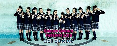さくら学院【学院祭☆2019】ライブビューイング開催決定