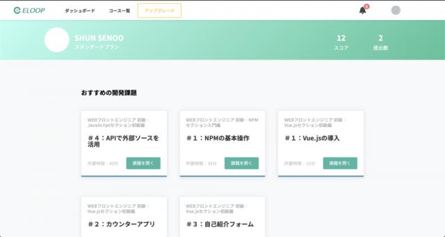 ELOOP|開発課題に取り組んで身につけるプログラミング学習サイト