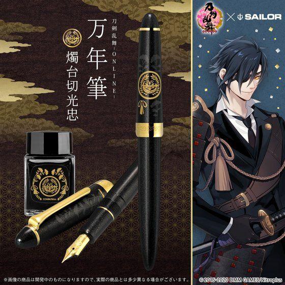 『刀剣乱舞』燭台切光忠をイメージした万年筆が販売決定!上品ながらも高級感あふれる仕上がり