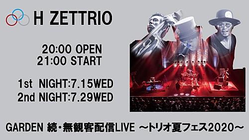 H ZETTRIOが無観客の生配信ライブ完走、7月にも開催決定&新作続々リリース