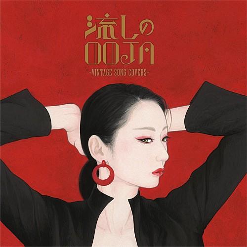 Ms.OOJA、カバーAL『流しのOOJA~VINTAGE SONG COVERS~』より「ごめんね…」先行配信開始