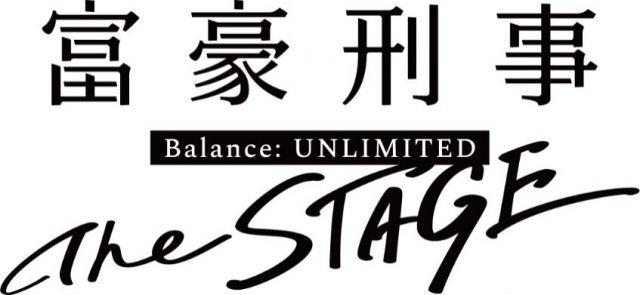 TVアニメ『富豪刑事』舞台化が決定!神戸大助役・糸川耀士郎さん&加藤春役・菊池修司さんがEDを再現したキービジュ公開