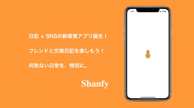 Shanfy|交換日記するならシャンフィー