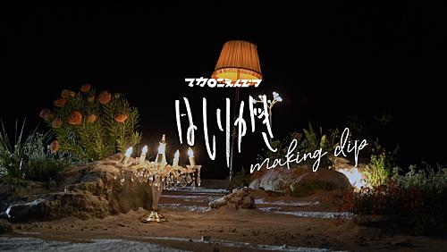 マカロニえんぴつ、映画主題歌「はしりがき」MVのメイキング公開 本日4/30『Mステ』で披露