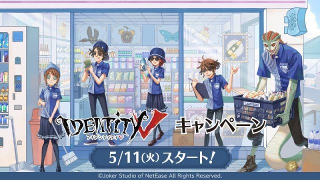 囚人たちがローソン店員になってお仕事「IdentityV 第五人格×ローソン」お菓子を買って描き下ろし使用グッズをゲット!