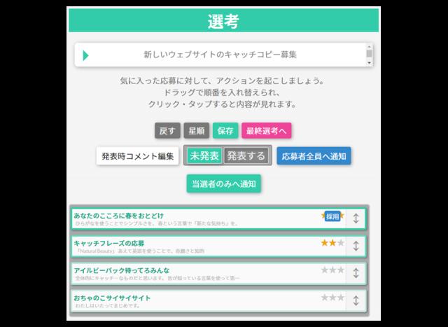 【便利ツール Webサービス/アプリ】Collect アイデア・企画の募集・選考ツール