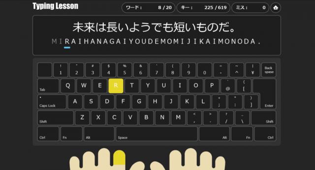 【勉強・辞書 Webサービス/アプリ】タイピングレッスン タイピング練習ができるインターネットサイト
