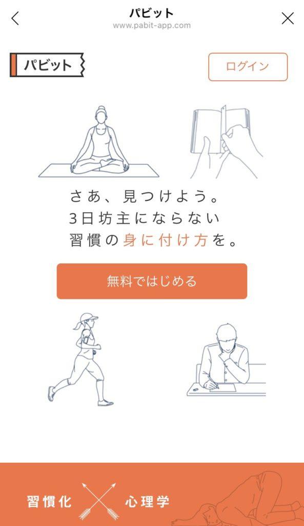 【生活 Webサービス/アプリ】パビット 「習慣化」と「心理学」を掛け合わせた習慣化アプリ