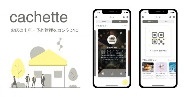 【ビジネス Webサービス/アプリ】cachette お店の出店・予約管理をカンタンに!