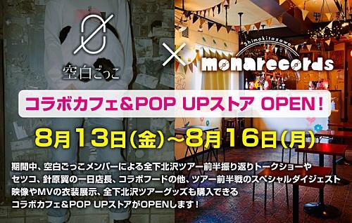 空白ごっこ、下北沢mona recordsとの期間限定コラボカフェ&ポップアップストア開催決定