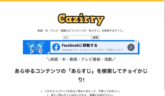 【テレビ・映画 Webサービス/アプリ】cazirry(カジリー) あらゆるコンテンツの「あらすじ」を検索