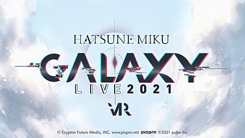 初音ミク、3DCG・VRライブ【初音ミク GALAXY LIVE 2021】開催決定