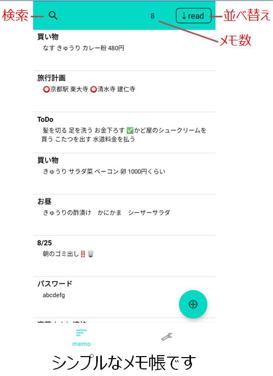【便利ツール Webサービス/アプリ】シンプル備忘録 バナー広告なしの無料メモ帳