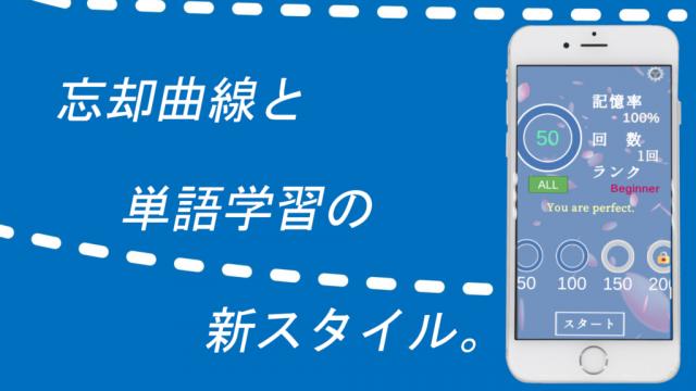 【便利ツール Webサービス/アプリ】記憶の忘却曲線 Sakura 新スタイルの英単語学習アプリ