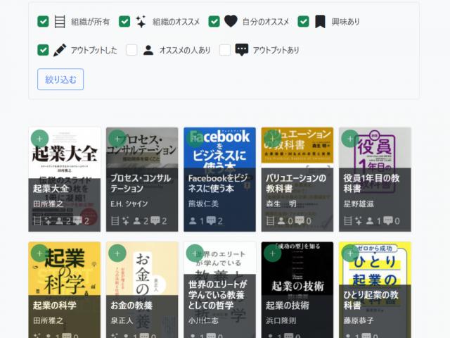 【ビジネス Webサービス/アプリ】OutputStock 組織で使える読書アウトプット管理サービス