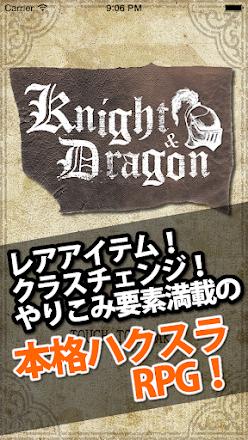 【娯楽 Webサービス/アプリ】ナイト・アンド・ドラゴン ハックアンドスラッシュRPG