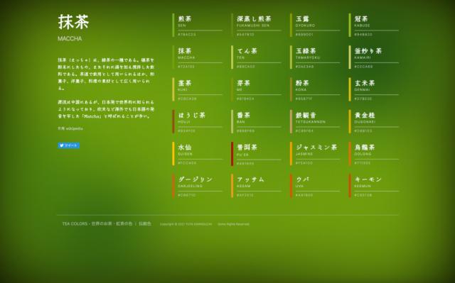 【娯楽 Webサービス/アプリ】TEA COLORS 世界のお茶・紅茶の色