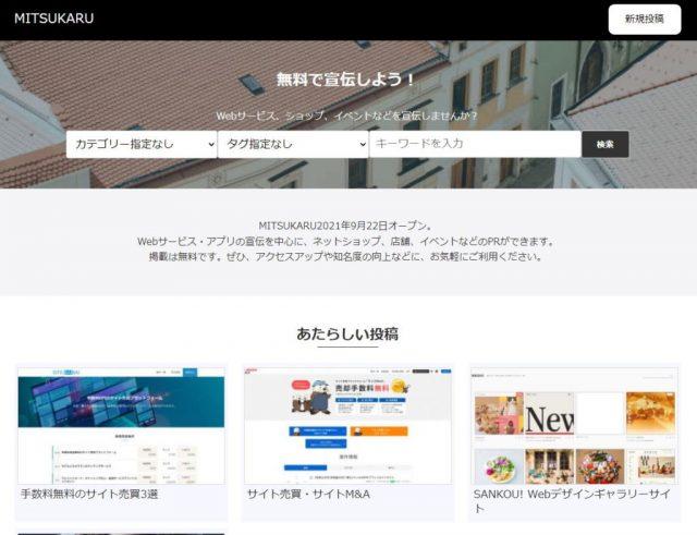 【ビジネス Webサービス/アプリ】MITSUKARU 無料PRサイト