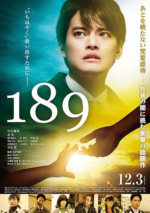 中山優馬主演映画『189』予告編公開、主題歌は降幡愛&挿入歌は灯敦生