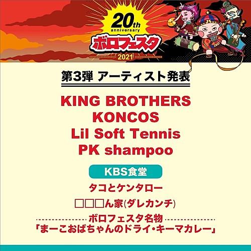 【ボロフェスタ】出演第3弾でKING BROTHERS、KONCOS、Lil Soft Tennis、PK shampoo発表