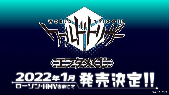 「ワールドトリガー」2022年1月にエンタメくじ発売!全国のローソン&HMVの店頭で展開
