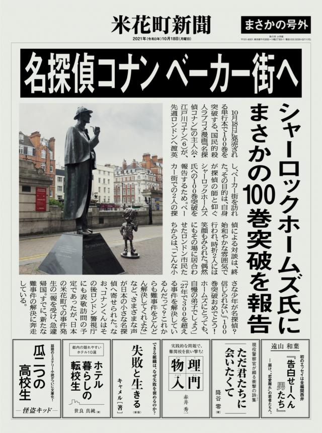 降谷零が亡き友へ向けた詩を綴る!?「名探偵コナン」米花町新聞の書籍広告が話題