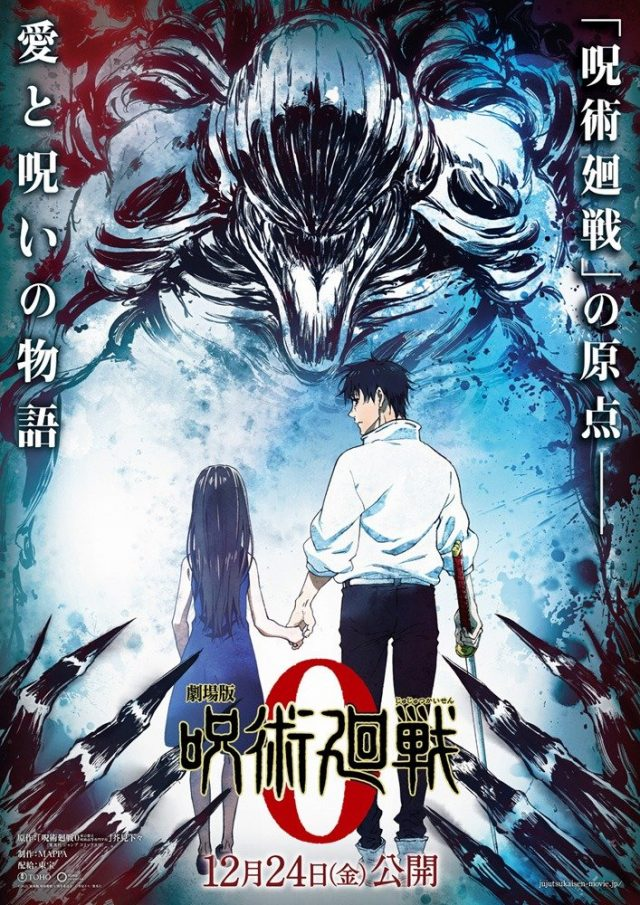 「劇場版呪術廻戦 0」一番くじが2022年1月に発売決定!乙骨憂太にビッグアクスタなどが当たる