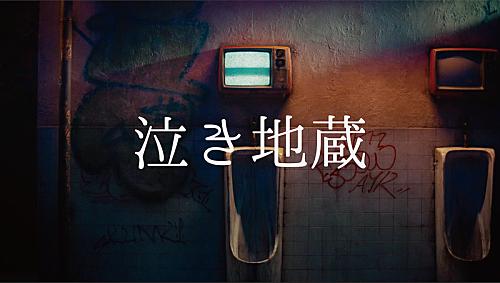 Vaundy、最新テクノロジーで表現「泣き地蔵」MV公開