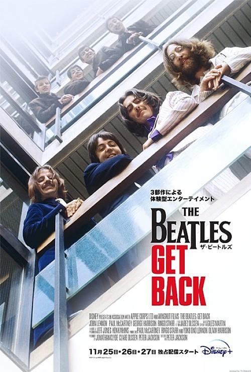 『ザ・ビートルズ:Get Back』予告編&キービジュアル公開