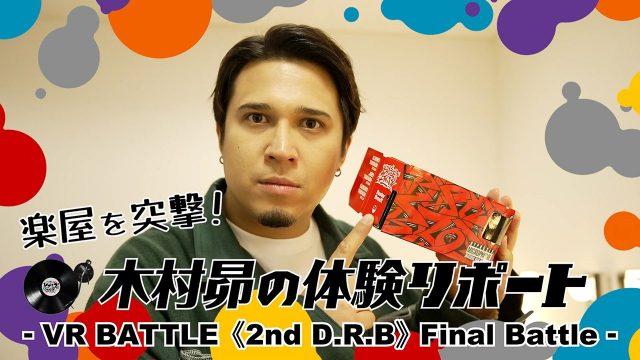 「ヒプマイ」木村昴さんがVR BATTLEを体験リポート!バトルの一部映像も初公開