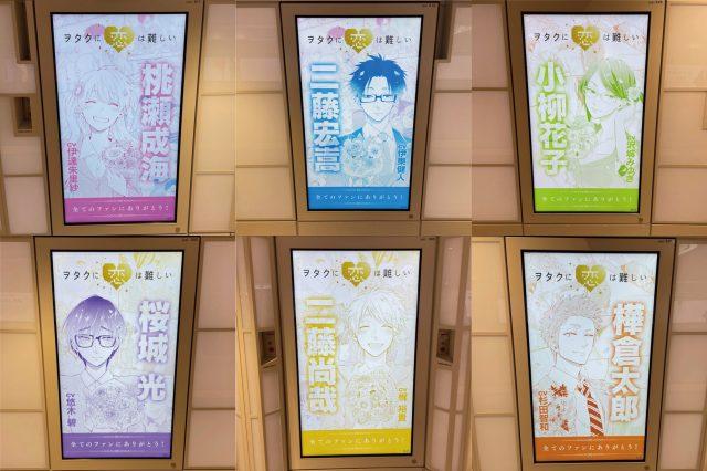 「ヲタ恋」新宿駅にて大型デジタル展示が開催中!男女逆転?ニヤキュン必至OAD場面写も公開